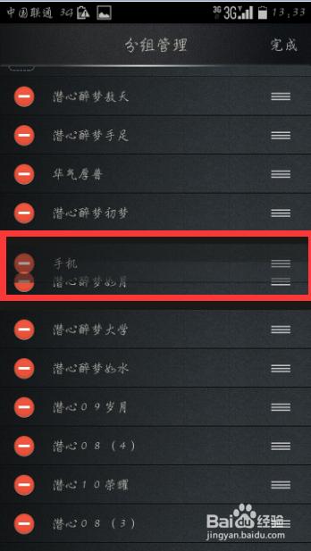手机qq5.1如何管理分组图片
