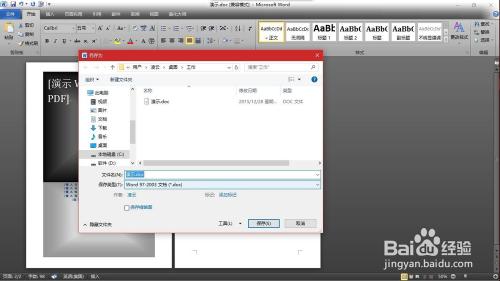 游戏/数码 电脑 > 电脑软件  1 如图是要转换为pdf格式的word文档,先图片