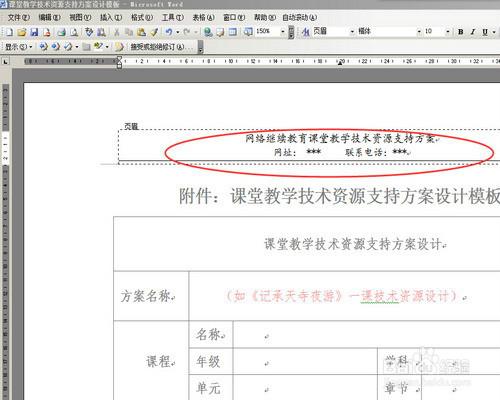 设置word文档的页眉步骤图片