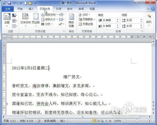 word2010中怎样用图片作为页面背景图片