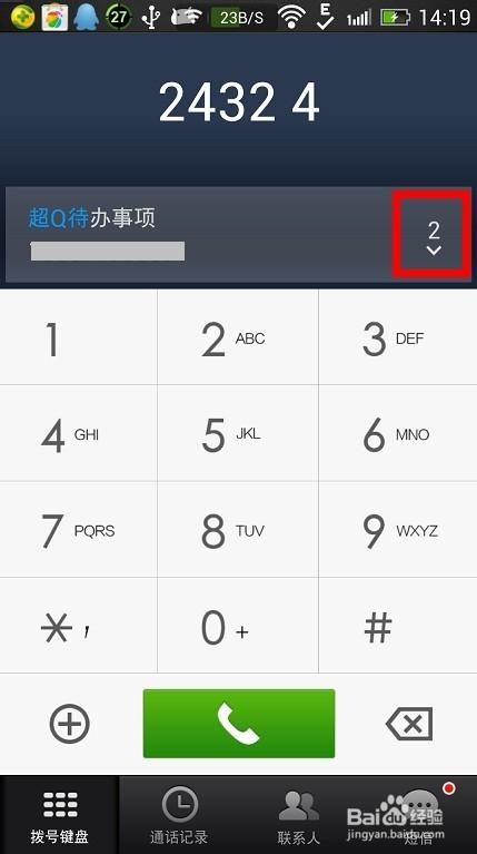 微信电话本怎么用