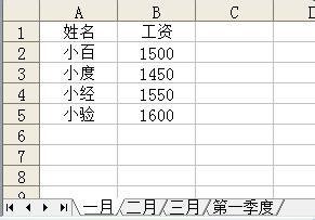 Excel怎样引用多个工作表中的数据进行计算