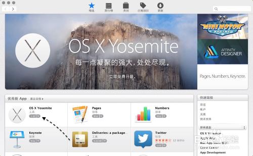 Mac OS 10.10 Yosemite正式版怎么升级 升级教程