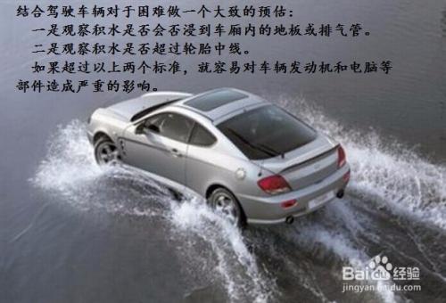 车辆涉水注意事项