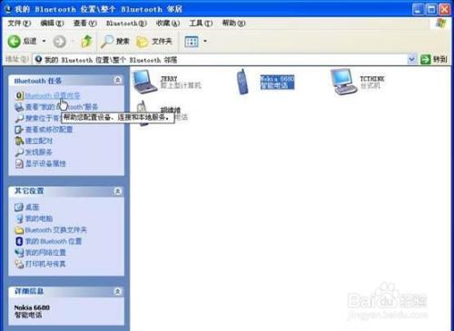 电脑是XP系统,跪求大神告诉蓝牙功能在哪,怎么连接蓝牙耳机