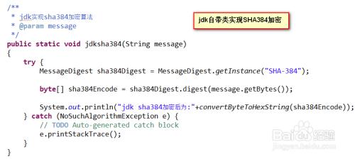 sha加密算法介绍以及java实现sha加密算法