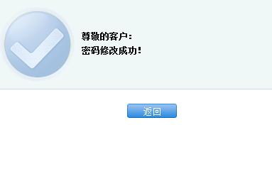 安银行网上银行_个人网上银行如何修改密码