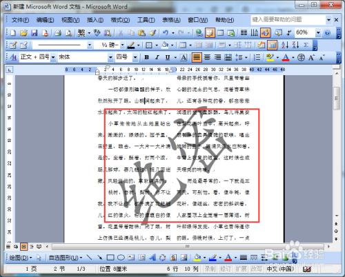 word2003给文档添加水印图片