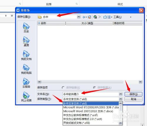 永中office入门:[5]文字处理之文件保存