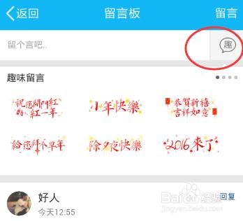 QQ留言删除了怎么恢复?