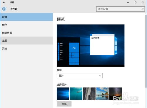 windows10桌面没有此电脑图标的解决方法图片