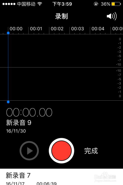 苹果手机录音机的使用图片