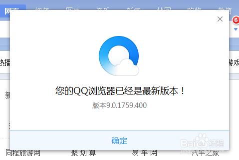qqi下载安装 QQ使用技巧 手机QQ更新后怎么降级 怎样装回旧版