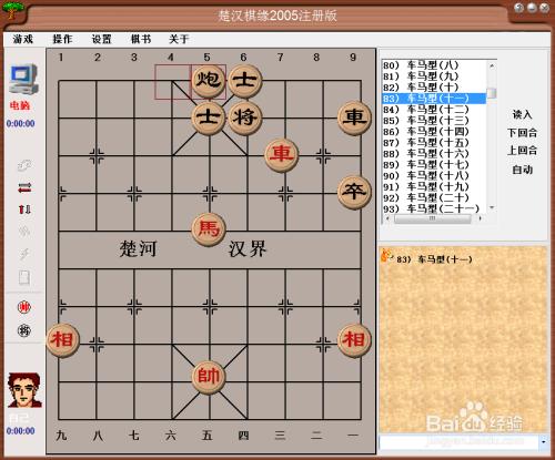 残局攻杀大全:车马型(十一)棋谱图片