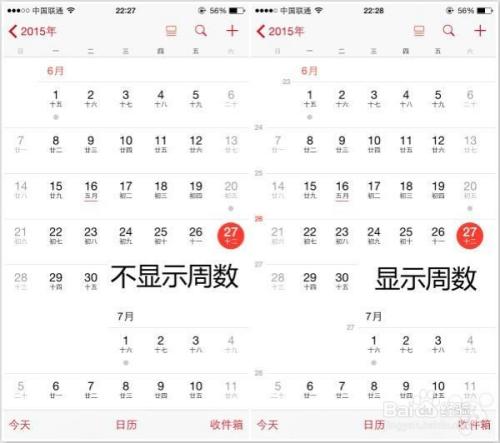 如何可让日历应用显示周数-ios图片
