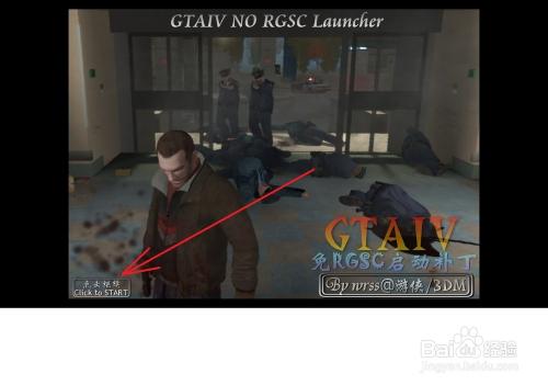 显示提示gta4缺少xlive