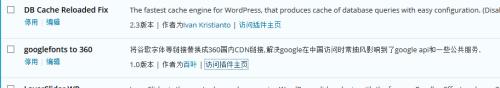 完美解决wordpress链接google字体慢的问题