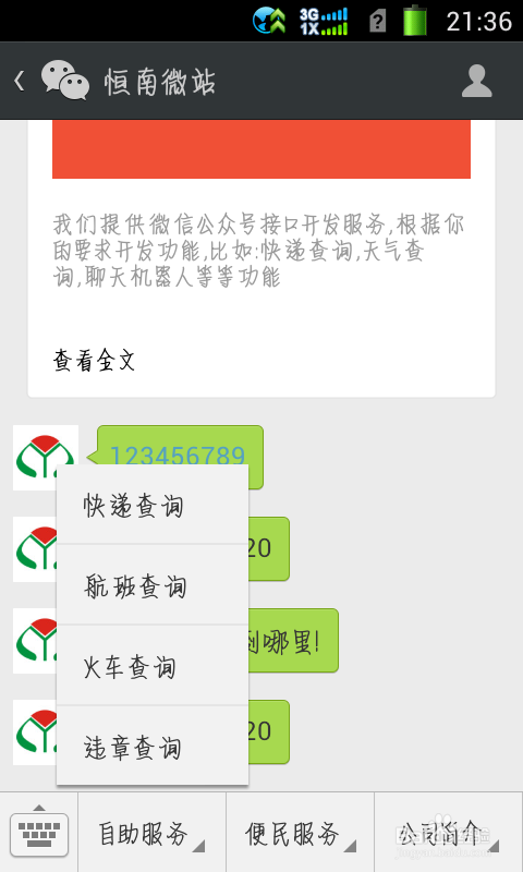如何配置微信公众号自定义菜单图片
