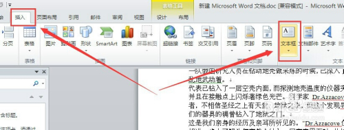 word2010中如何在斜线表格中添加文字