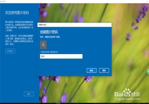 window10中如何修改登录密码图片