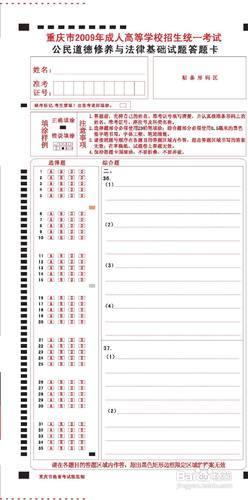 怎样涂成人高考答题卡?