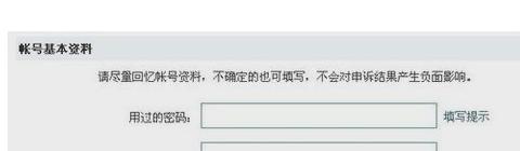 qq申诉技巧100%成功