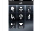 免费手机点歌_艾唱k66手机点歌软件安装步骤【苹果ios版】
