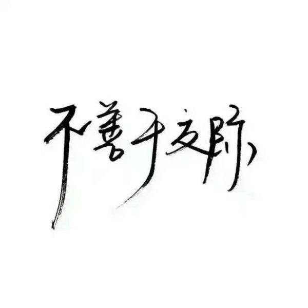 盖世英雄纹身字分享展示