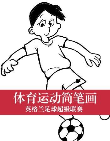 体育运动简笔画 羽毛球 简笔画 运动项目 运动工具简笔画 降落伞 羽毛