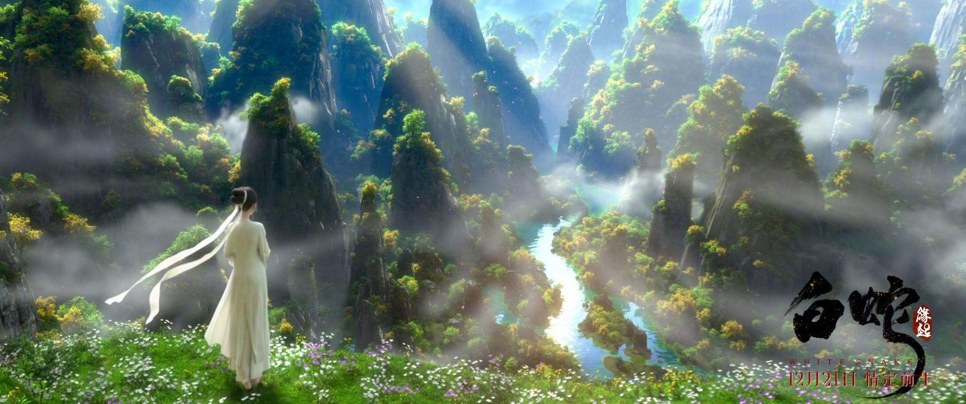《白蛇:缘起》发布唯美剧照 中国风景大气秀丽