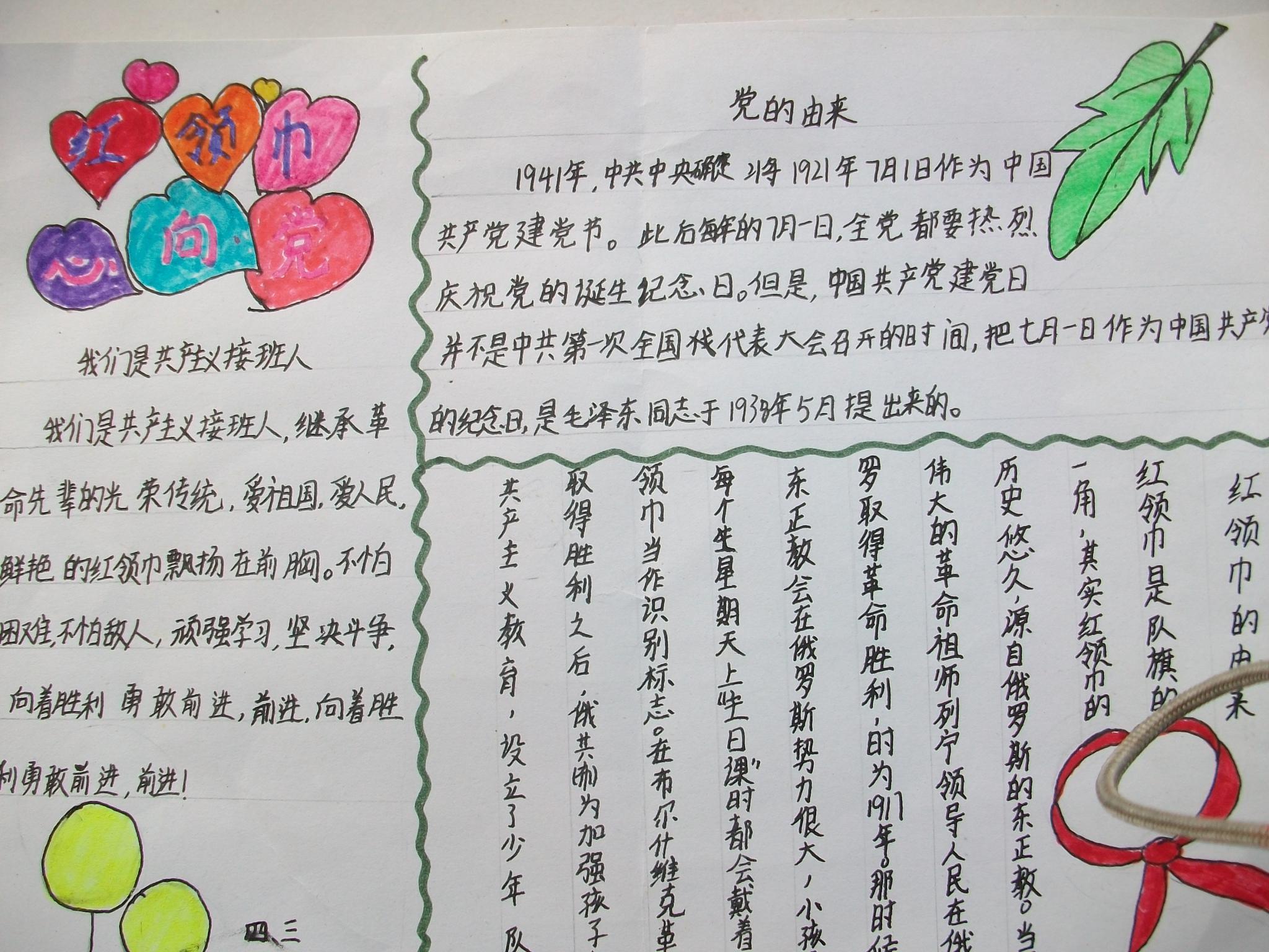 小学生手抄报_小学生手抄报设计图