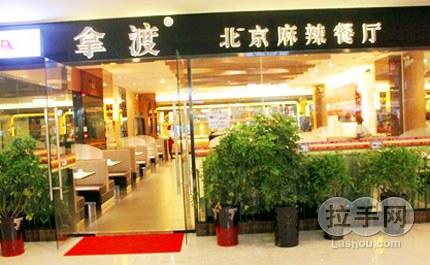 01折阜阳拿渡麻辣餐厅:4人餐