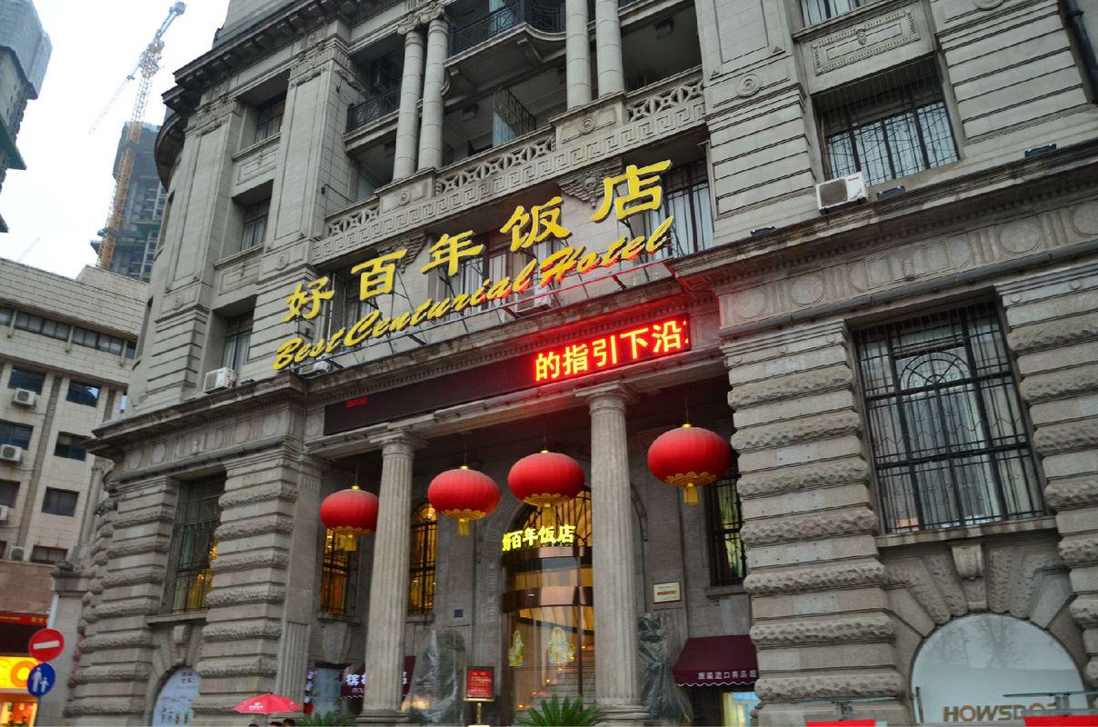 好百年饭店在江汉路步行街入口处,毗邻新外滩.图片