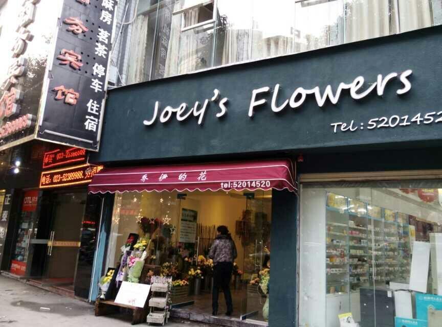 乔伊花店图片