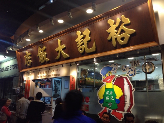 香港深井烧鹅加盟_深井裕记烧鹅饭店