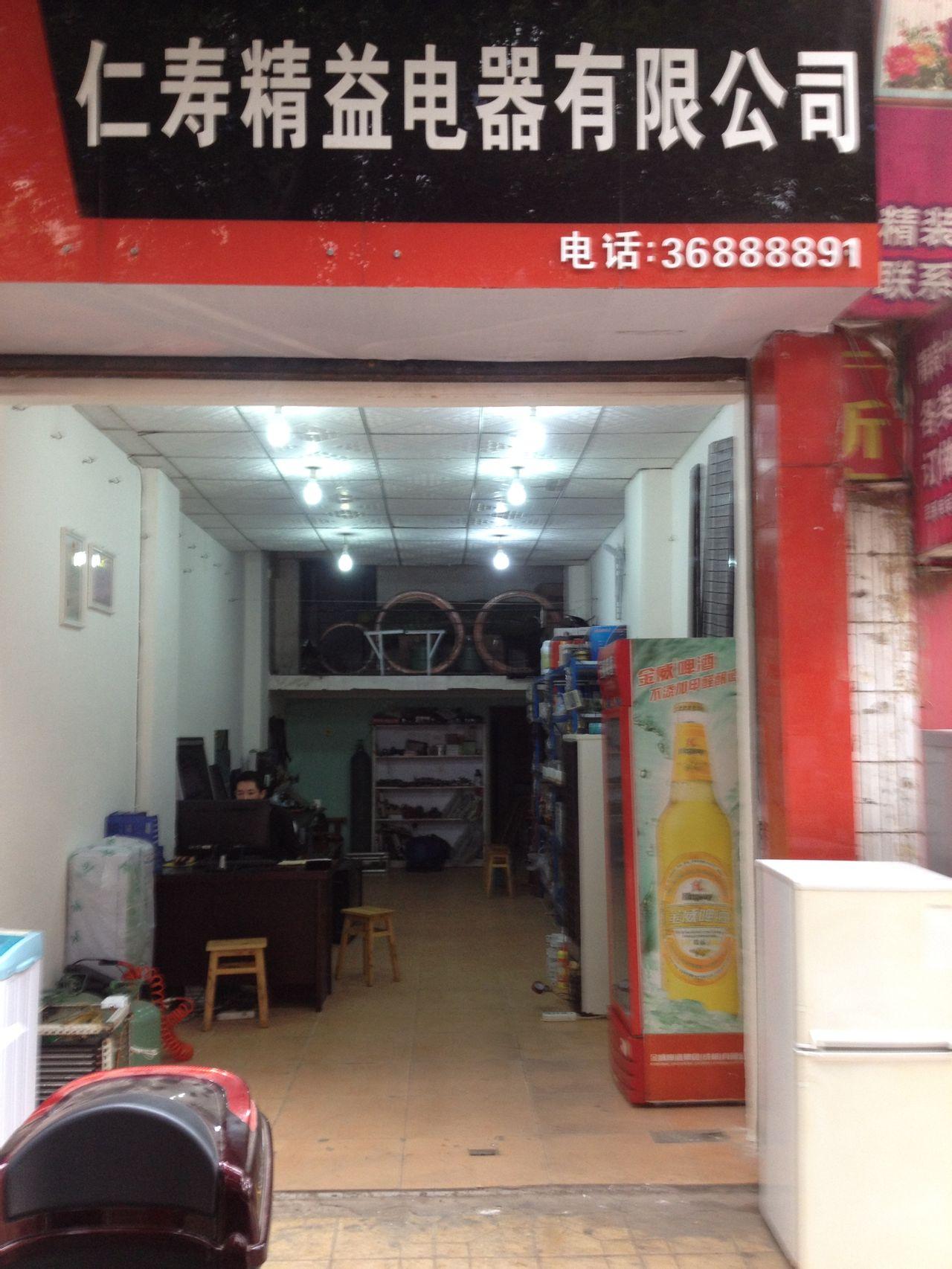 四川省眉山市仁寿县大队街631号刑侦故事斜对面书院道具情趣图片