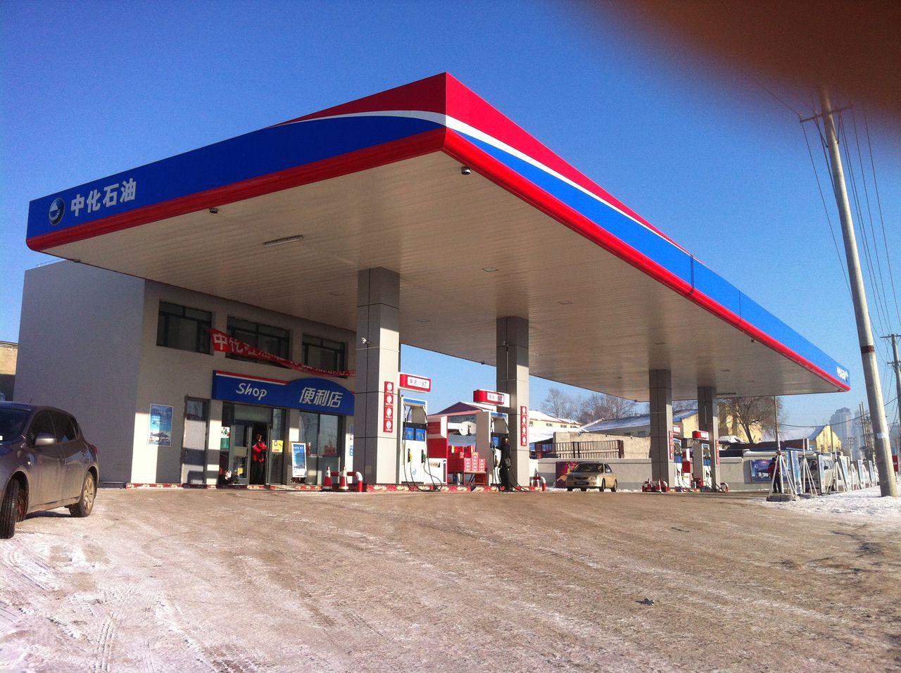 中化石油_中化石油安达市北环路加油站