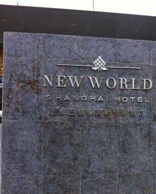 巴黎春天新世界酒店