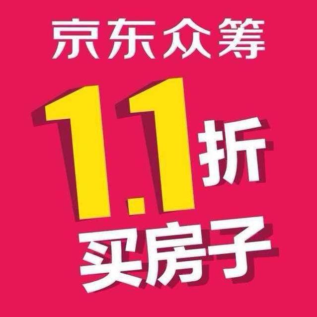 11元上京东筹房子,房产众筹成新宠?