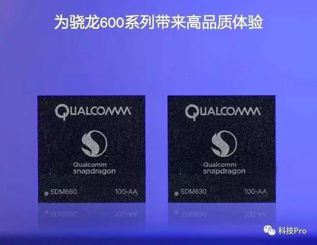 骁龙660/630,是高通发布最强的旗舰移动处理器?