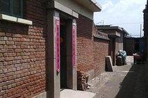 北京老王民宿