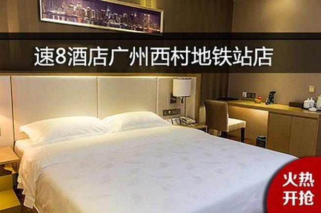 速8酒店(广州西村地铁站店)