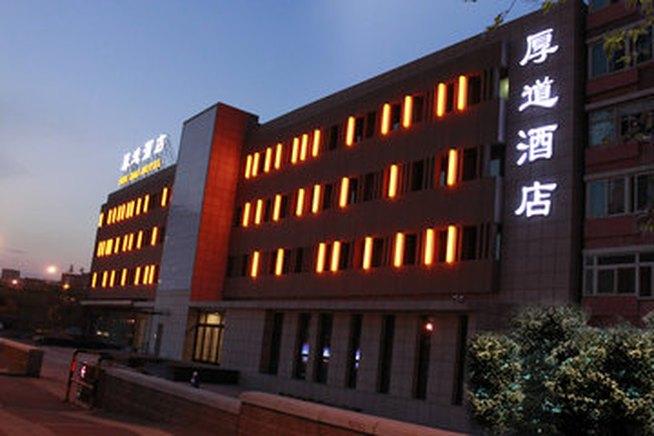 厚道酒店(北京东直门店)(单人间) - 大图