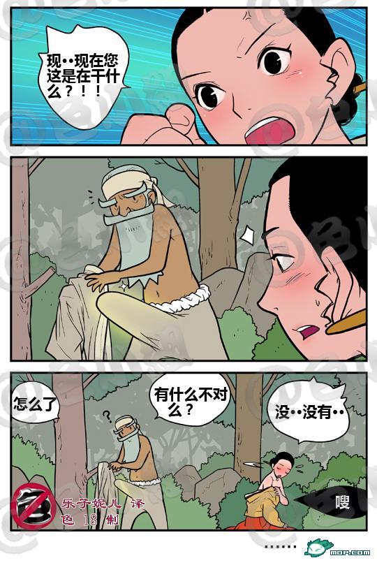 内涵漫画 集