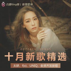 「King榜音乐疯」十月新歌精选