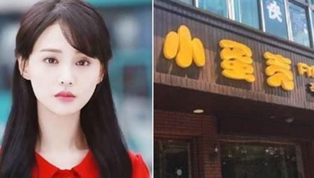 厉害了!郑爽炸鸡店放54天假 网友:有缺人吗?