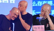 《港囧》发布会变批斗会包贝尔读负面评论当场泪崩