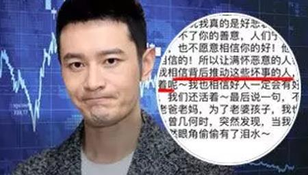 黄晓明发文感谢朋友支持