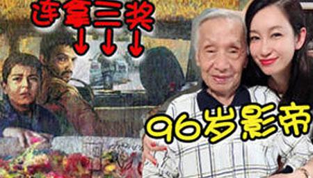 96岁老戏骨常枫斩获影帝