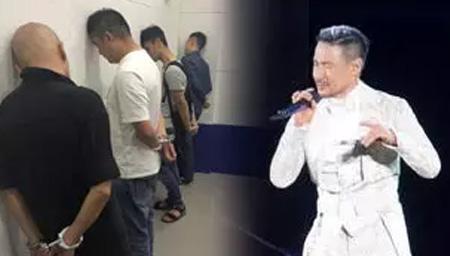 天王演唱会抓嫌犯十余人